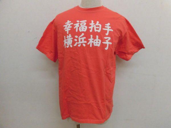 (10485)ゆず 半袖Tシャツ 幸拍歌合戦2003-2004 レッド