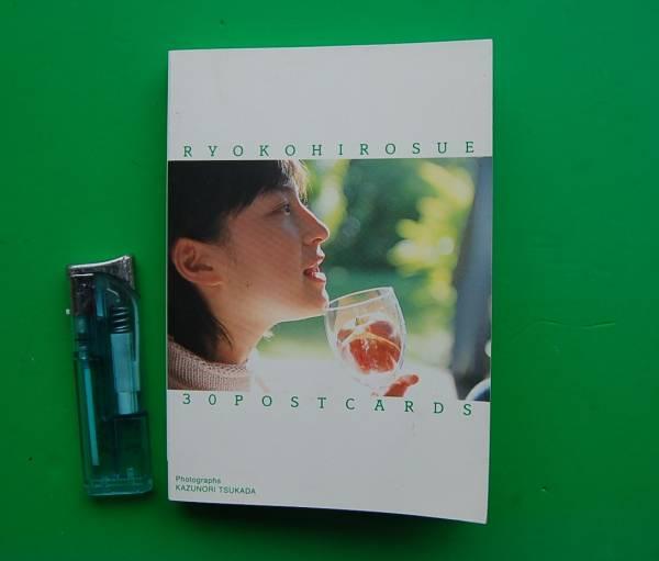 広末涼子 30ポストカード・ブック