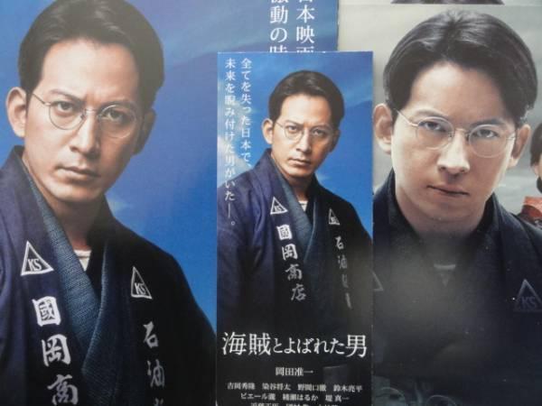 岡田准一 映画「海賊とよばれた男」 しおり チラシ