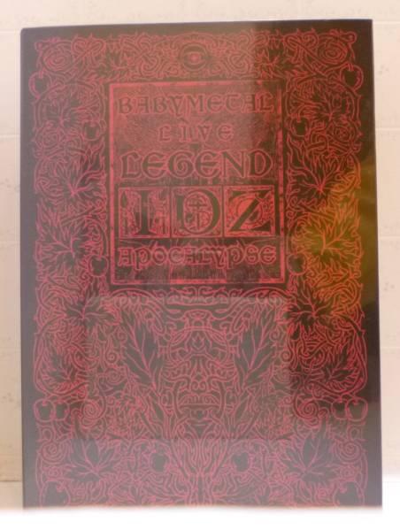 未開封 限定1500 BABYMETAL LEGEND I.D.Z APOCALYPSE DVD BOX ライブグッズの画像