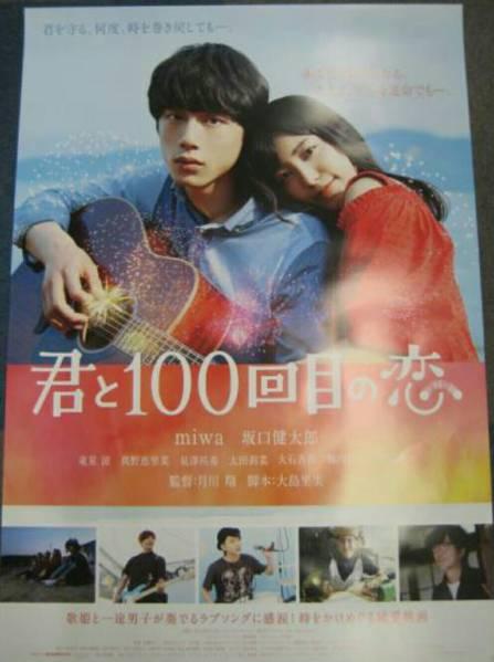 miwa 映画 『君と100回目の恋』 宣伝用希少 B2ポスター