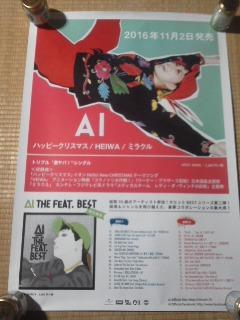 AI ハッピークリスマス/HEIWA/ミラクル ポスター