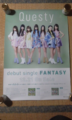 Questy FANTASY ポスター