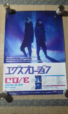 エグスプロージョン CD/E ポスター
