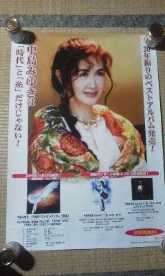 中島みゆき 前途 ポスター