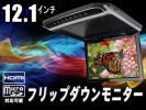 26mm薄型12.1インチ フリップダウンモニター HDMI対応☆グレー