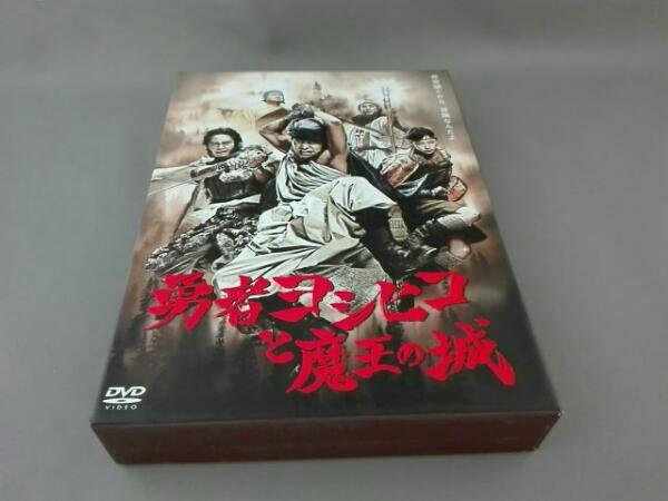勇者ヨシヒコと魔王の城 DVD-BOX 山田孝之(5DVD) グッズの画像