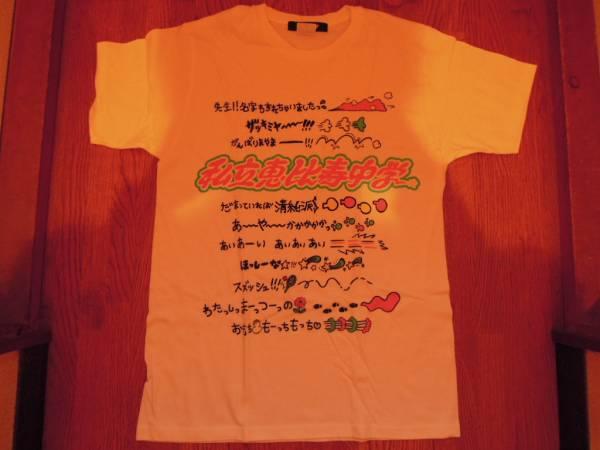 私立恵比寿中学 galaxxxyコラボTシャツ ライブグッズの画像