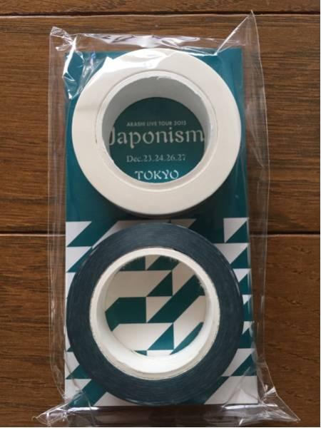 嵐 Japonism マスキングテープ 東京 緑