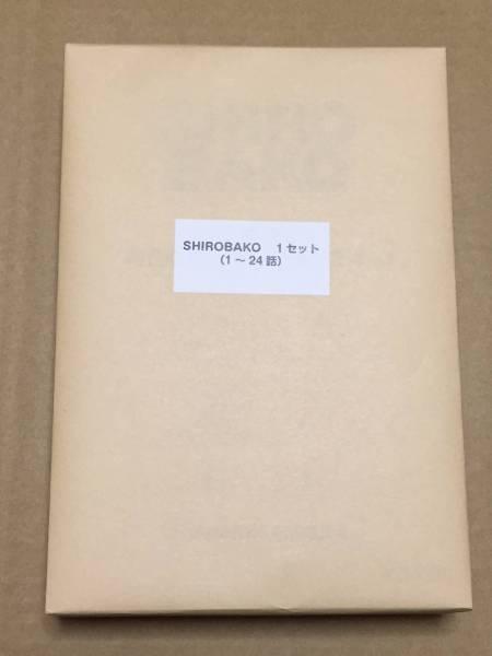SHIROBAKO blu-ray BOX 特典 shirobako 台本風ノート全24冊 グッズの画像