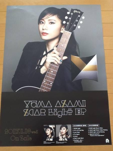 ☆麻美ゆま Yuma Asami 『SCAR Light EP』両面告知ポスター