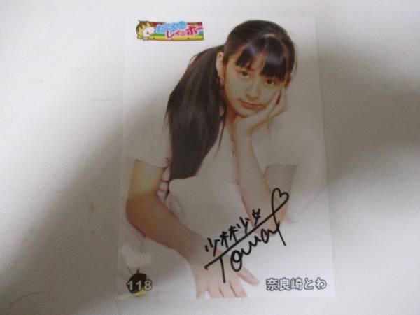 たこやきレインボー 写真 奈良崎とわ 直筆サイン入り