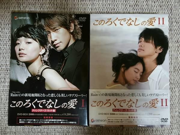 RAIN(ピ)/シン・ミナ このろくでなしの愛DVDⅠⅡ コンサートグッズの画像