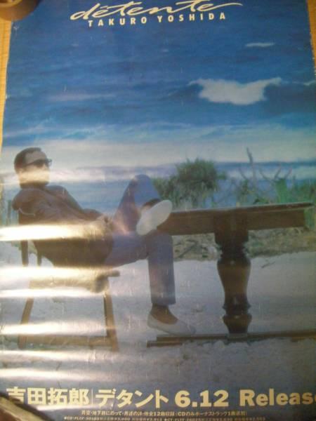 当時もの 吉田拓郎 デタント 告知ポスター