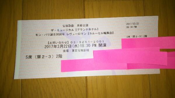 宝塚 月組 グランドホテル 東京 3/22(木) 18:30 S席 1枚
