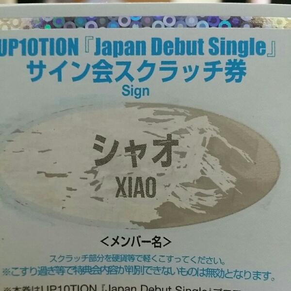 UP10TION イベントスクラッチ シャオ サイン