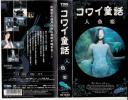 コワイ童話「人魚姫」(1999)■小雪/岡本健一/北村一輝/古田新太/キムラ緑子