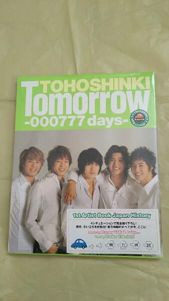 東方神起 写真集 『Tomorrow -000777 days-』 通常版