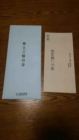 送料込くら寿司くらコーポレーション5000円(500円券×10枚)