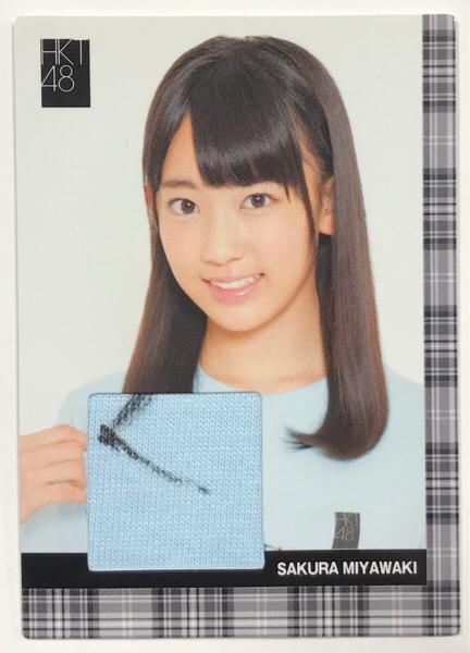 エンスカイ HKT48 宮脇咲良 ジャージカード サイン部分入 ライブグッズの画像