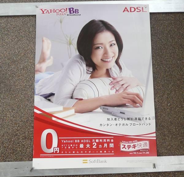 上戸彩  ソフトバンク ヤフーBB/ADSL  A2 非売品 ポスター
