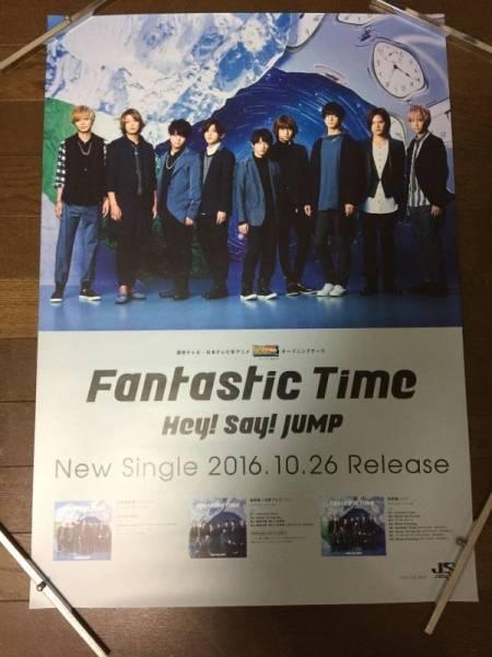 ◆Hey!Say!JUMP[Fantastic Time]B2ポスター◆ コンサートグッズの画像