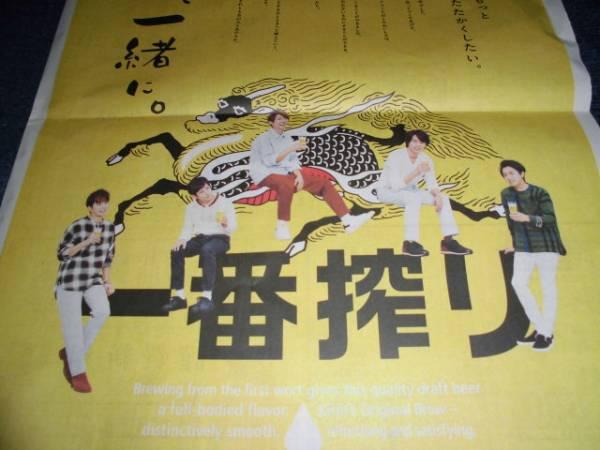 【新聞広告】嵐:KIRINビール 一番搾り キリン