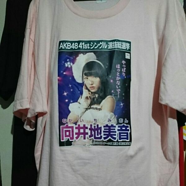 向井地美音 選挙Tシャツ L AKB48 41stシングル 2016