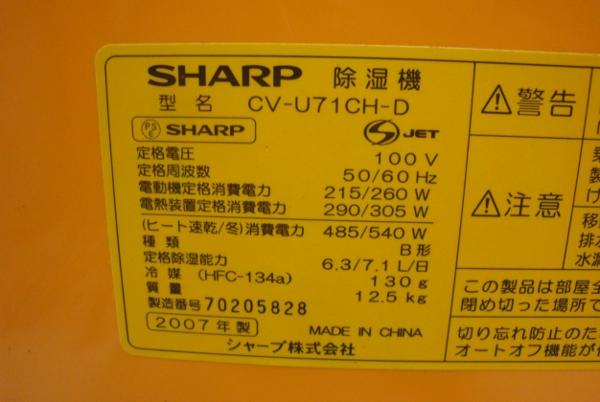 シャープ プラズマクラスター 冷風衣類乾燥除湿機【CV-U71CH-D】_画像3