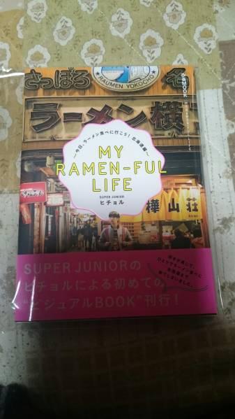 MY RAMEN-FUL LIFE~今日、ラーメン食べに行こう!北海道編~SUPER JUNIOR ヒチョル