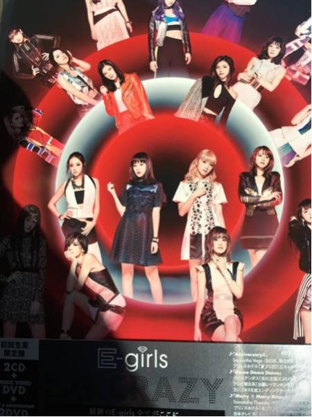 即決 E-girls E.G.CRAZY 初回盤 2CD+3DVD スマプラ 写真集_画像2
