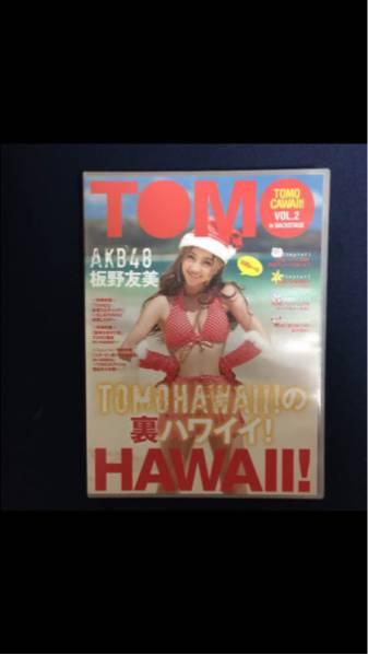 限定版ver.板野友美のtomohawaii