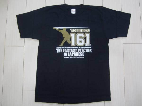 ヤクルトスワローズ 由規選手 161km記念Tシャツ 新品 グッズの画像