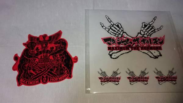 ■マキシマムザホルモン ステッカーセット ライブグッズの画像