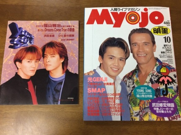 o4/Myojo明星1993.10 SMAPピンナップ付 TOKIO 光GENJI観月ありさ