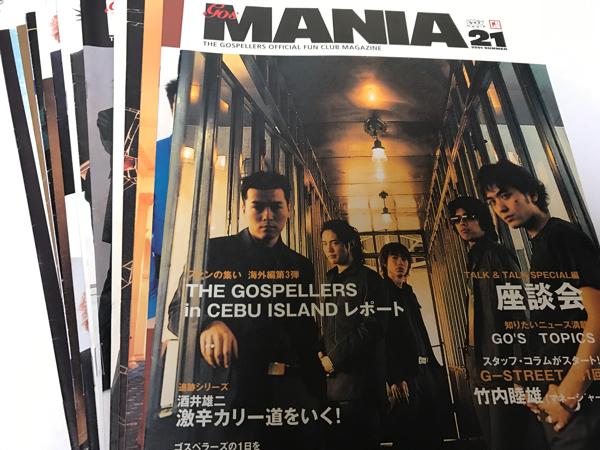 ゴスペラーズ/ファンクラブ会報/ゴスマニア/GOS MANIA/#21~#35