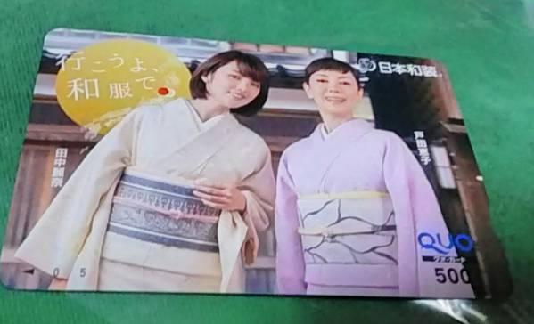 未使用 日本和装 田中麗奈 戸田恵子 クオカード