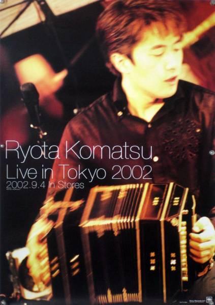 小松亮太 RYOTA KOMATSU B2ポスター (2G13001)