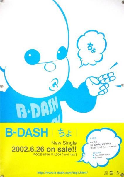 B-DASH Bダッシュ ビーダッシュ B2ポスター (2G12006)