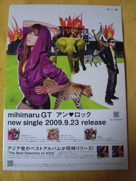 mihimaru GT ミヒマルGT アン・ロック A4サイズ 告知ポップ
