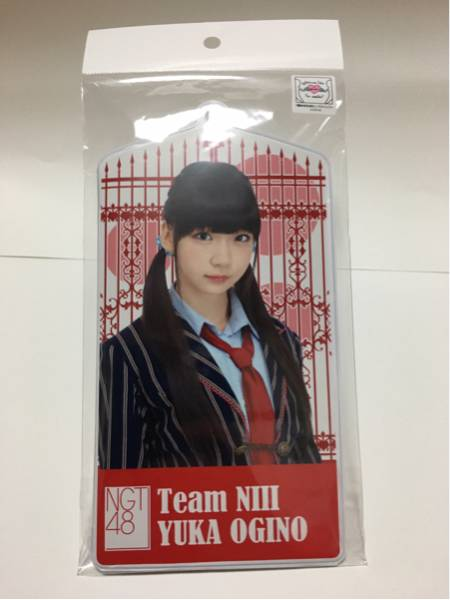 NGT48 荻野由佳 チケットホルダー 1月10日1周年記念発売グッズ