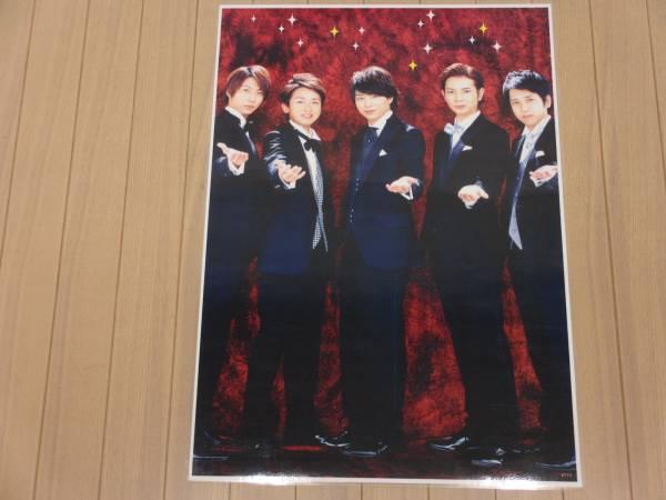 嵐 A3ラミネートポスター