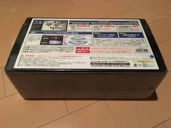 カーメイト GIGA フォグ 用 HID GF660 パーフェクトスカイ 6000K_画像2