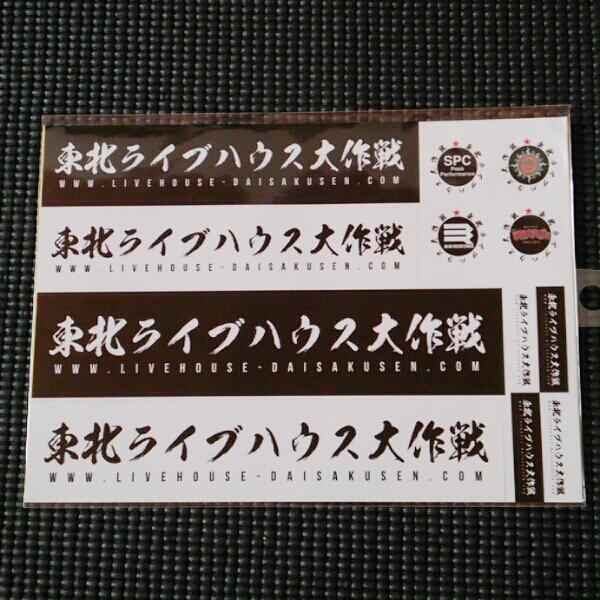 ◆東北ライブハウス大作戦◆ステッカー 未使用品 【送料無料】