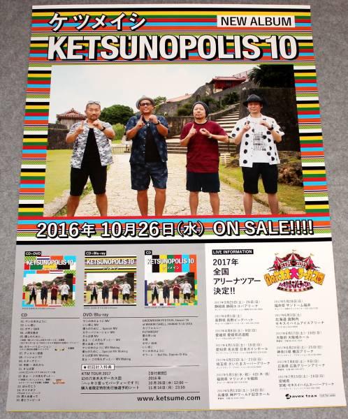 ● 告知ポスター ケツメイシ [ケツノポリス KETSUNOPOLIS 10]