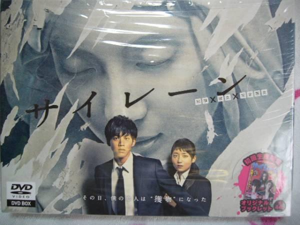 DVD-BOX サイレーン!(松坂桃李、木村文乃、奈々緒) グッズの画像