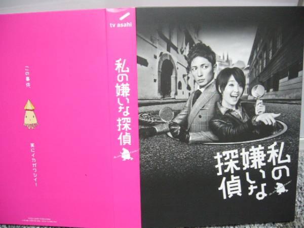 DVD-BOX 私の嫌いな探偵!!(剛力彩芽、玉木宏) グッズの画像