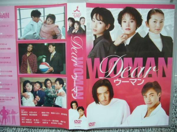 DVD-BOX Dear WOMAN!!(東山紀之、長瀬智也) コンサートグッズの画像