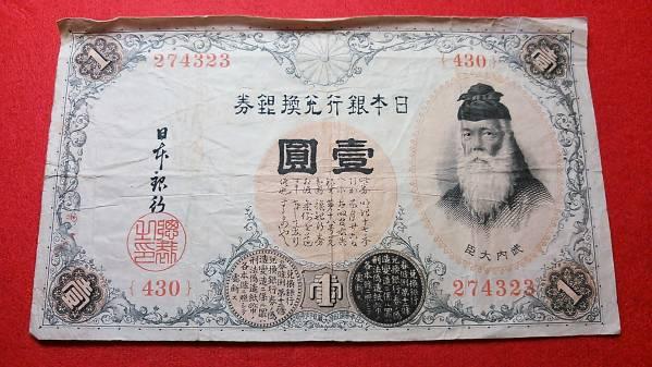 竹内大臣  日本銀行兌換銀券壱圓