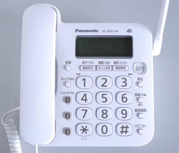 Panasonicパナソニック(VE-GD23-W)留守電 コードレス電話機_画像2